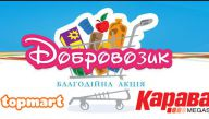 Welcome our new partners - Karavan and TopMart