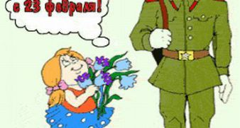 Dear men, we congratulate you on fatherland defender's day, 23rd of February.
