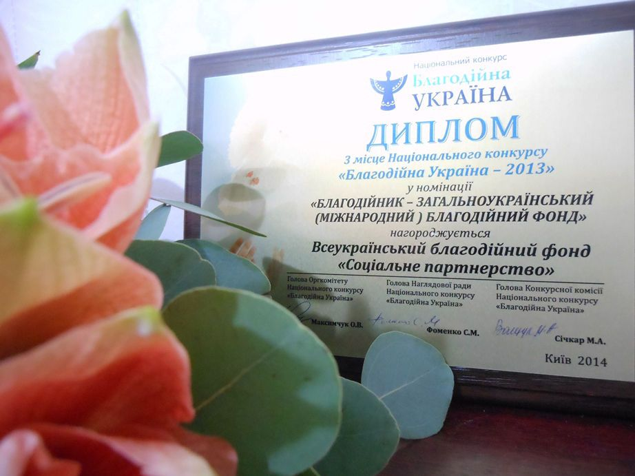 "National contest ""Charitable Ukraine"""