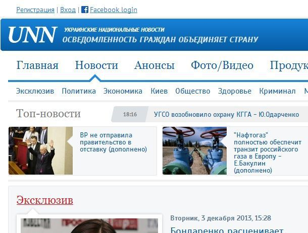 "Website ""Ukrainian national news"" takes care of low-income families!"
