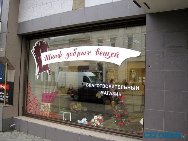 Good things wardrobe was opened in Kharkiv