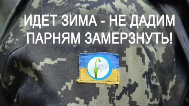 Fundraising for purchase of thermal underwear for ATO soldiers