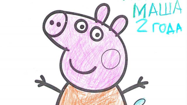 Pepa Pig for Masha, 2 years, 300 UAH