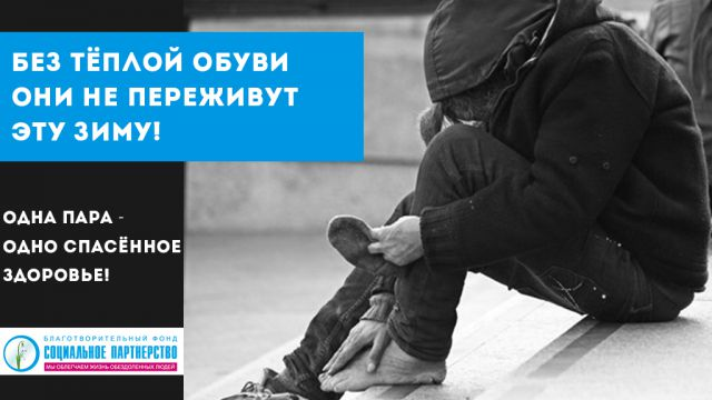 Winter shoes for homeless people