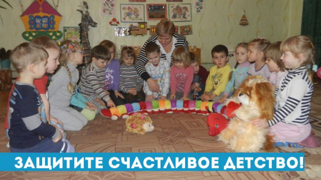 Let's support the kindergarten that saves childhood.