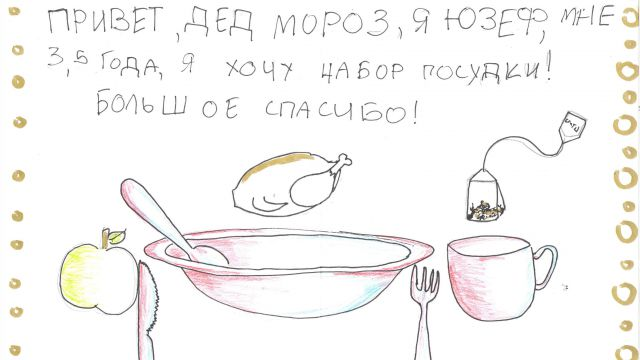 Jozef Kanevsky, 3 years - a set of dishes, 250 UAH